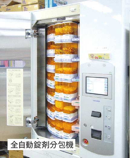 全自動錠剤分包機