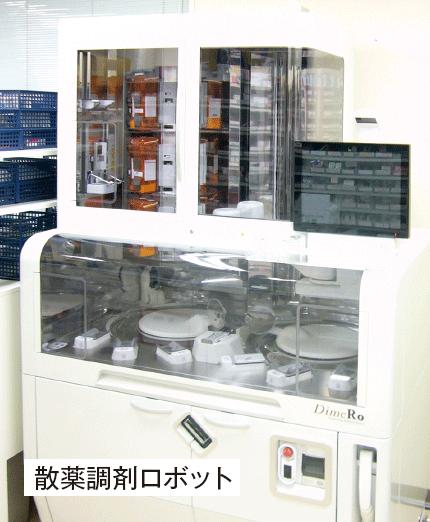 散薬調剤ロボット