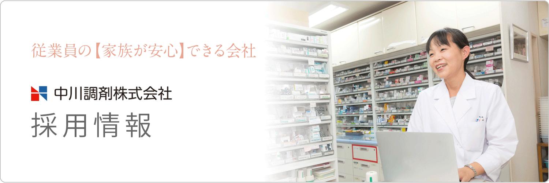 中川調剤株式会社 採用情報